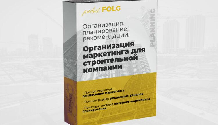 Организация маркетинга в строительной компании