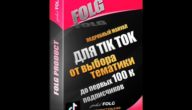 Мануал TikTOk от 0 до первых 100 К подписчиков