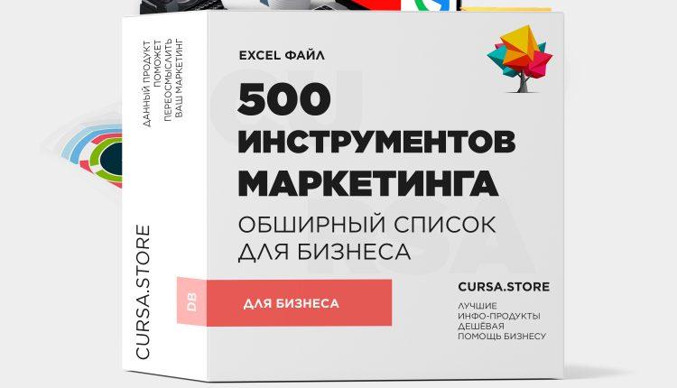 500 инструментов маркетинга